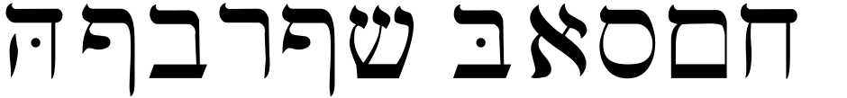 Click to view  Hebrew Basic font, character set and sample text
