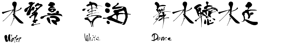 Click to view  Art Of Japanese Calligraphy font, character set and sample text