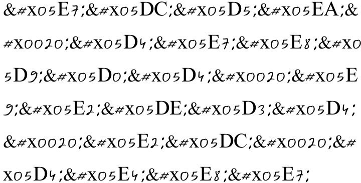 Avishag MF Font Sample