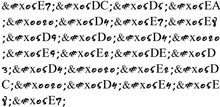 Hazilim MF Font Sample