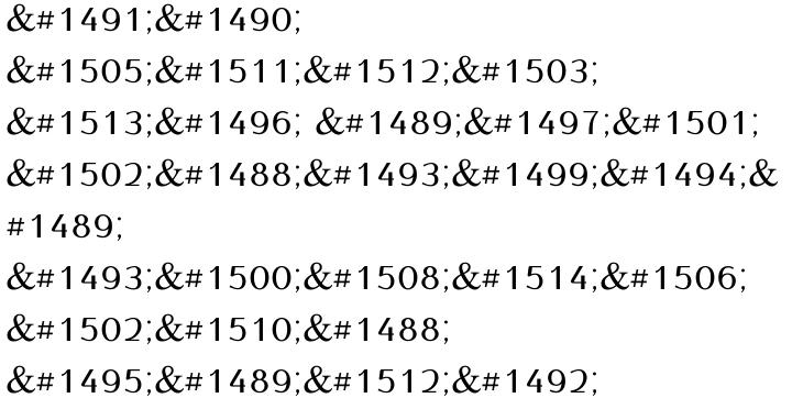 Nachshon MF Font Sample