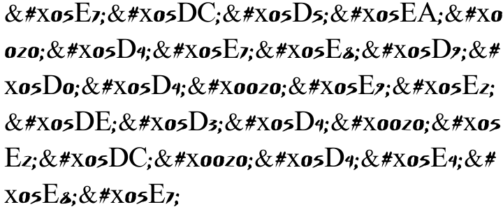 Coconut MF Font Sample