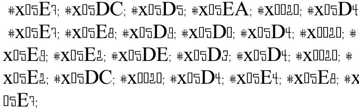 Daniella Small MF Font Sample