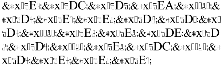 Daniellas MF Font Sample