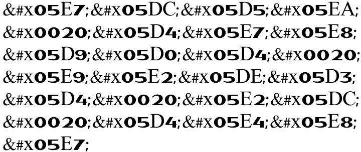 Drushim MF Font Sample