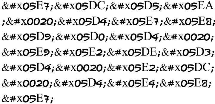 Hofesh MF Font Sample