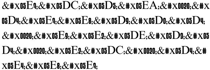 Ibis MF Font Sample
