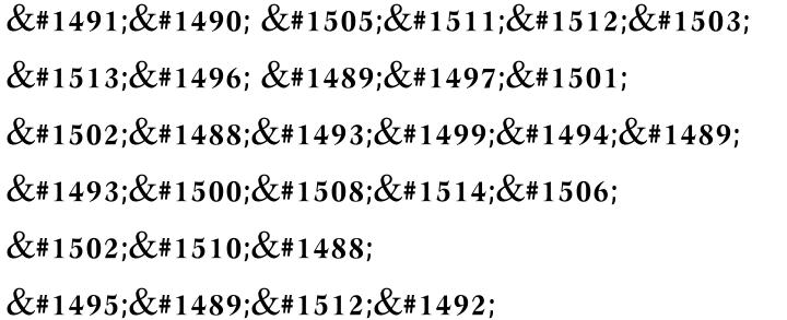 Kodesh MF Font Sample