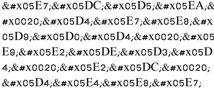 Maslul MF Font Sample