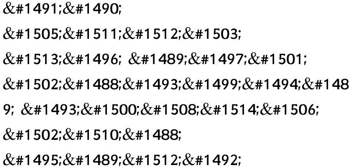 Mikraot MF Font Sample