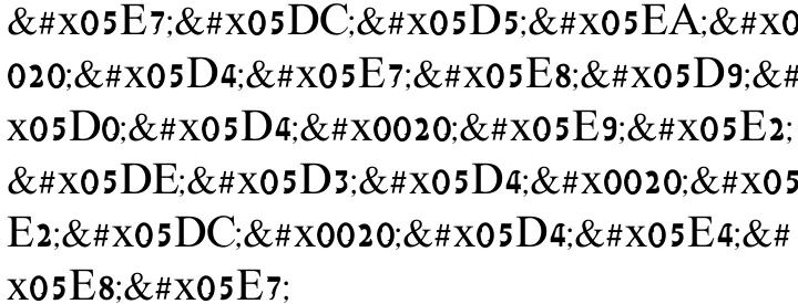 Shemesh MF Font Sample
