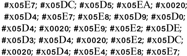 Shfutim MF Font Sample