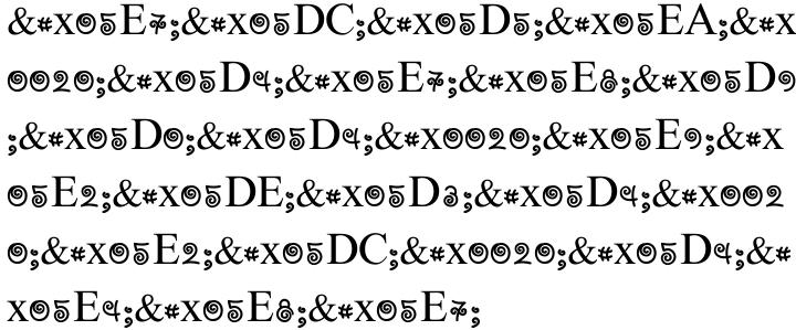 Spirala MF Font Sample