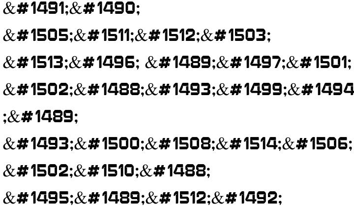 Rockstar MF™ Font Sample