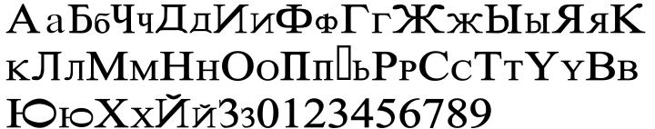 Novgorod Font Sample