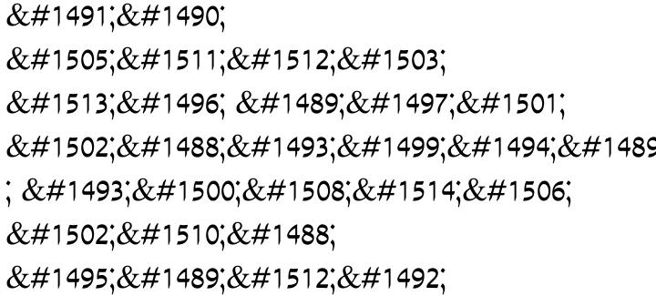 Harel MF Font Sample
