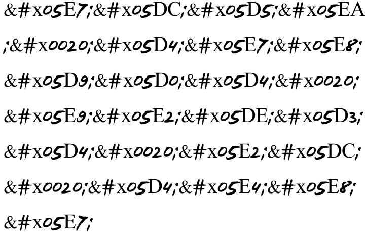 Beeranit MF Font Sample