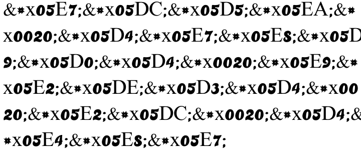 Lehavot MF Font Sample