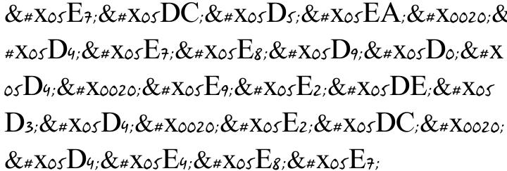 Nitsan MF Font Sample
