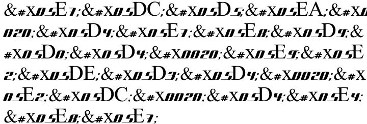 Octane MF Font Sample